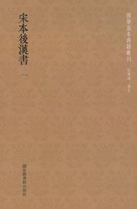 宋本後漢書  全30冊