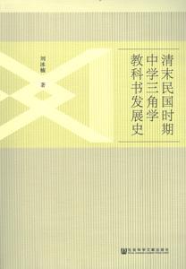 清末民国時期中学三角学教科書発展史
