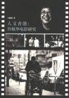 人文香港:許鞍華電影研究