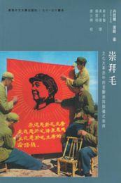 崇拜毛-文化大革命中的言辞崇拜与儀式崇拜