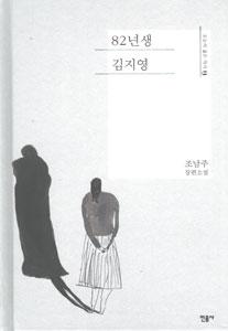 82年生まれのキム・ジヨン(韓国本)
