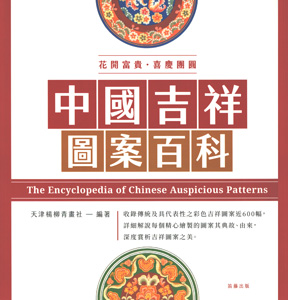 中国吉祥図案百科(第2版)