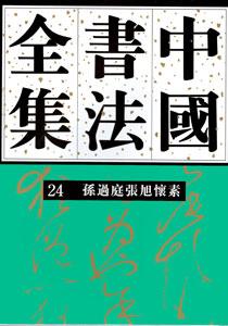 中国書法全集  24孫過庭張旭懐素(附李懐琳賀知章李白高閑彦脩)
