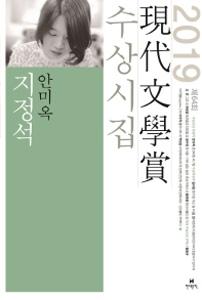 現代文学賞受賞詩集(2019)第64回―指定席(韓国本)