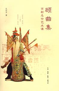 顧曲集:京劇名伶芸術譚