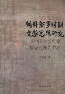 朝鮮新羅時期文学思想研究:以中国文学典籍接受変異為中心