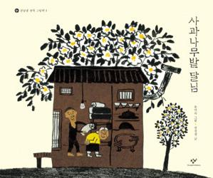 リンゴ畑のお月さま(韓国本)