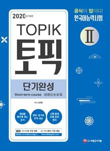 韓国語能力試験TOPIK(トピック)2実践模擬試験2020(韓国本)