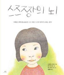 すずちゃんののうみそ(韓国本)