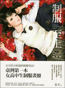 制服至上:台湾女高中生制服選