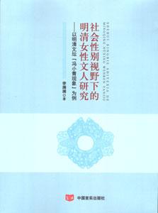 """社会性別視野下的明清女性文人研究:以明清文壇""""馮小青現象""""為例"""