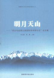 明月天山:李白与絲綢之路国際学術研討会論文集