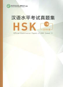 漢語水平考試真題集HSK1級(2018版)