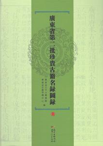 広東省第二批珍貴古籍名録図録  上下冊