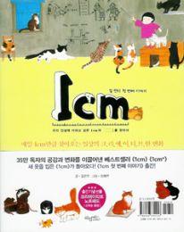 1cm最初の話(韓国本)
