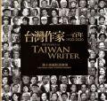 台湾作家一百年1920-2020:潘小侠撮影造像簿