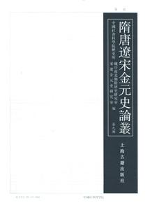 隋唐遼宋金元史論叢  第9輯