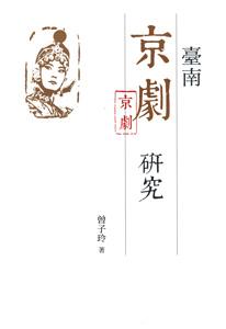 台南京劇研究