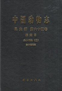中国動物誌  昆虫綱第64巻膜翅目金小蜂科(2)金小蜂亜科