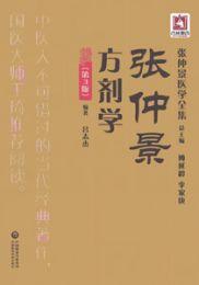 張仲景方剤学(第3版)