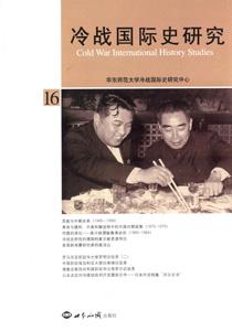 冷戦国際史研究16