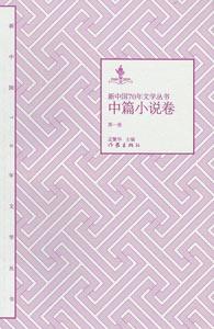 新中国70年文学叢書-中篇小説巻  全25巻