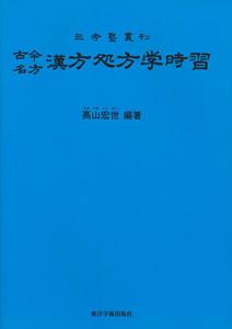【和書】古今名方漢方処方学時習(第9版)