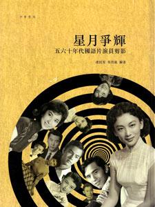 星月争輝-五六十年代国語片演員剪影