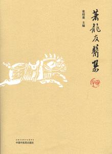 蕭龍友医集