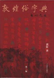 敦煌俗字典(第2版)