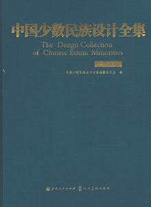 中国少数民族設計全集  納西族