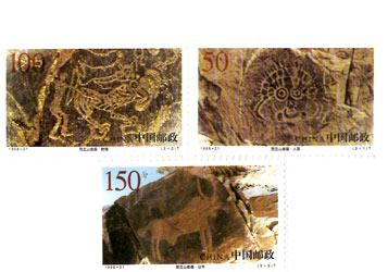 【切手】1998-21T 賀蘭山の岩絵(3種)