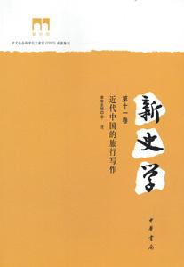 新史学  第11巻近代中国的旅行写作