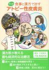 【和書】マンガ食事と漢方で治すアトピー性皮膚炎