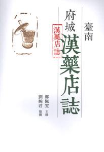 台南府城漢薬店志