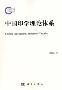 中国印学理論体系