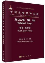 中国生物物種名録  第3巻菌物  鏽菌,黒粉菌