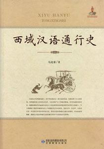 西域漢語通行史