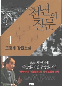 千年の質問  全3冊(韓国本)