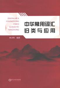 中華常用詞彙帰類与応用