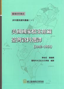 美国国家档案館蔵台湾資料選訳(1942-1960)