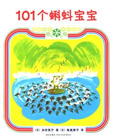 101個蝌蚪宝宝(第2版)(おたまじゃくしの101ちゃん )