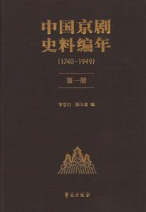 中国京劇史料編年(1740-1949)全15冊