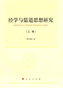 経学与儒道思想研究  上下巻