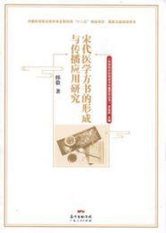 宋代医学方書的形成与伝播応用研究