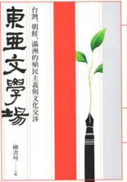 東亜文学場:台湾朝鮮満洲的殖民主義与文化交渉