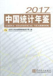 中国統計年鑑(2017)(漢英対照)