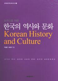 外国人のための韓国の歴史と文化(韓国本)