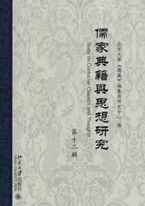 儒家典籍与思想研究  第12輯