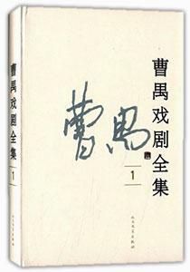 曹禺戯劇全集  全5冊